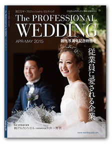 「The Professional Wedding」創刊5周年記念号.jpg