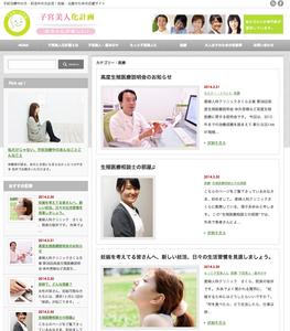 子宮美人化計画HP医療ページ.png