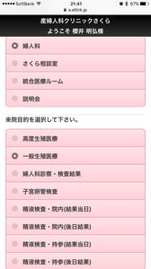 産婦人科クリニックさくら予約画面4.PNG
