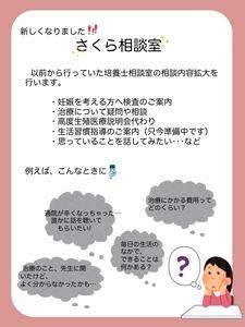*さくら相談室ポスター1.jpg