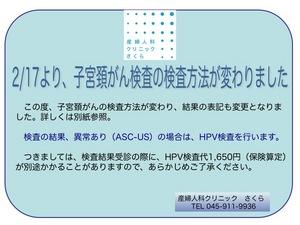 HPV後日請求のお知らせ.jpg