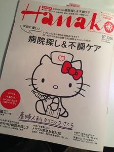 Hanako表紙2014.1月.jpg