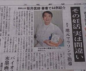 20151017上毛新聞.jpg