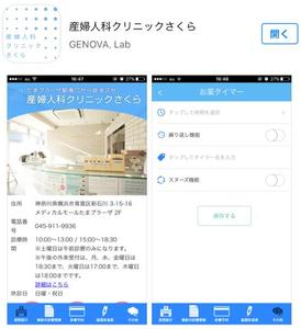 スマホアプリ.jpg