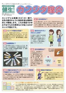 健生ニュース カンジダ.jpg