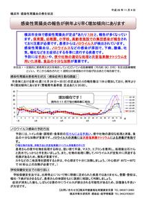 感染性胃腸炎情報2016.11.4.jpg
