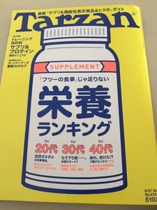 TarzanNo678表紙.JPG